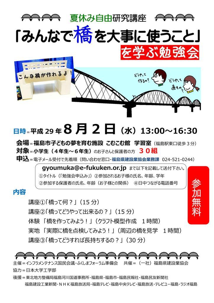 橋を大事に使うことを学ぶ勉強会