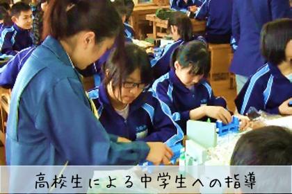 黒川高校でのペーパークラフトの活用②