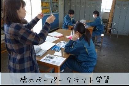 黒川高校でのペーパークラフトの活用①